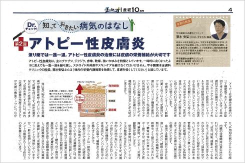 チャオ!産経(産経新聞開発株式会社)Dr.チェック 知っておきたい病気のはなし