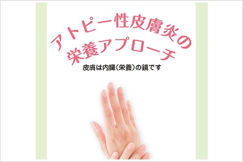 アトピー性皮膚炎の栄養アプローチ 皮膚は内臓(栄養)の鏡です